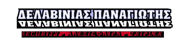 glassdelavinias.gr